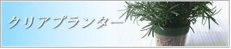 クリアプランター 人工観葉植物 光触媒