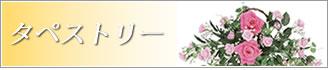 タペストリー 壁掛け ガーランド 造花 人工観葉植物
