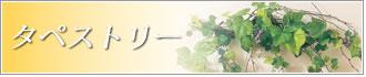 壁掛け 人工観葉植物 光触媒